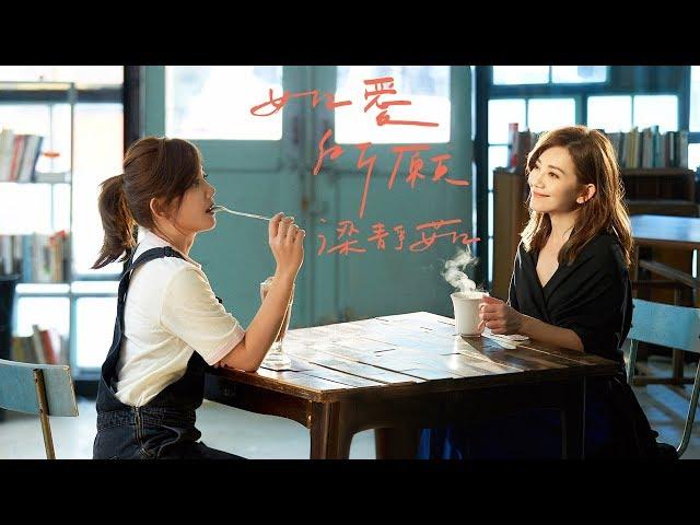 梁靜茹 Fish Leong〈如愛所願 With Where The Love Goes〉Official Music Video