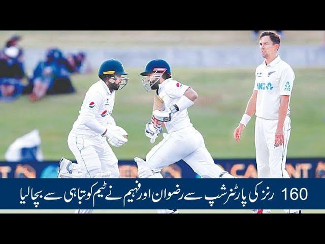 Pakistan vs New Zealand 1st test | Pak vs nz 1st test 2020 | Aamer Habib Report