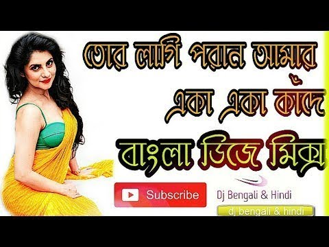 Bangla song  O Poran Bondhua   Tor Lagi Poran Amar Eka Eka Kandi
