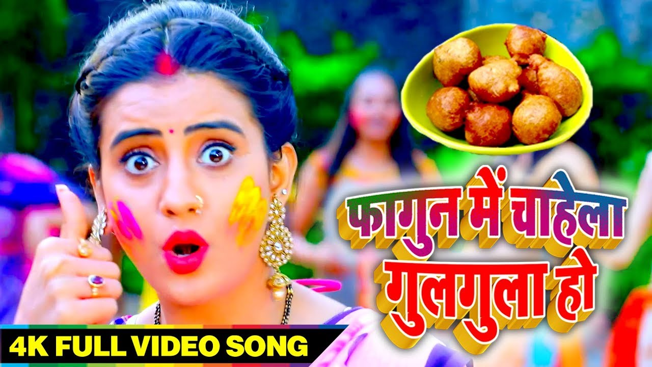 Akshara Singh धमाकेदार Holi Video Song 2019   फागुन चाहेला गुलगुला हो   Gulgula Ho   Bhojpuri Song