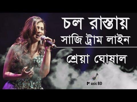 চল রাস্তায় সাজি ট্রাম লাইন l Chal Rastay Saaji Tram Line l Shreya Ghoshal l Lyrics