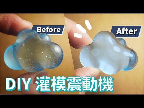 【自造筆記#52】消除萬惡的水泥跟Epoxy氣泡吧!Part1