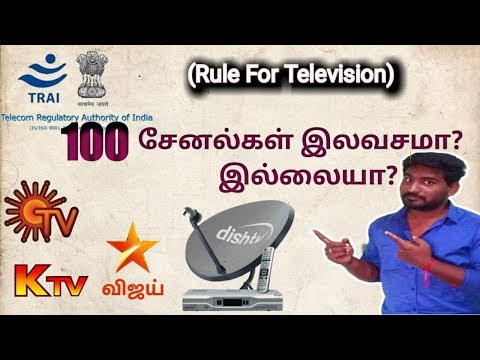TRAI Rule For Television    100  இலவச சேனல்