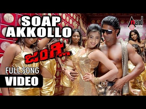 Junglee | Soap Akkollo | Duniya Vijay | Aindrita Ray | Suri | V. Harikrishna |  Kannada HD Songs