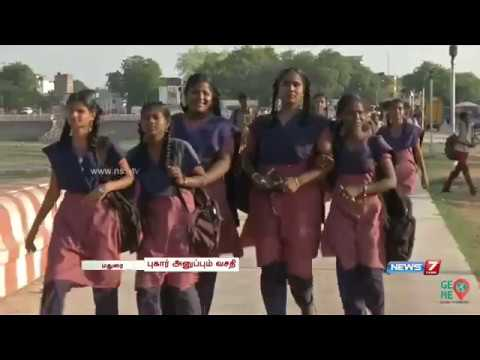 Madurai City Police SOS App launch | Media