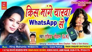 KIss Mange Yaaroya WhatApp Se    Latest Bhojpuri Dhamaka    Gudiya Chouhan (G.K )   