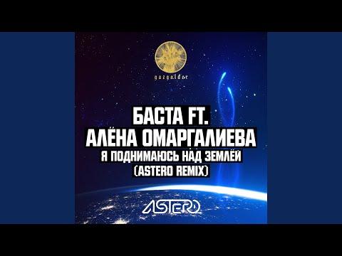 Я поднимаюсь над землёй (Astero Remix) (feat. Алёна...
