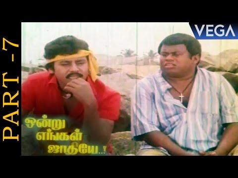 Ondru Engal Jathiye Tamil Movie Part 7 | Ramarajan | Nishanthi | Senthil