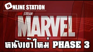 OS สดๆ : ขยี้หนัง MARVEL ที่จะเข้าใหม่ใน PHASE 3!! (EP22)