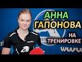 Anna Gaponova / Анна Гапонова на тренировке 2017-01-24