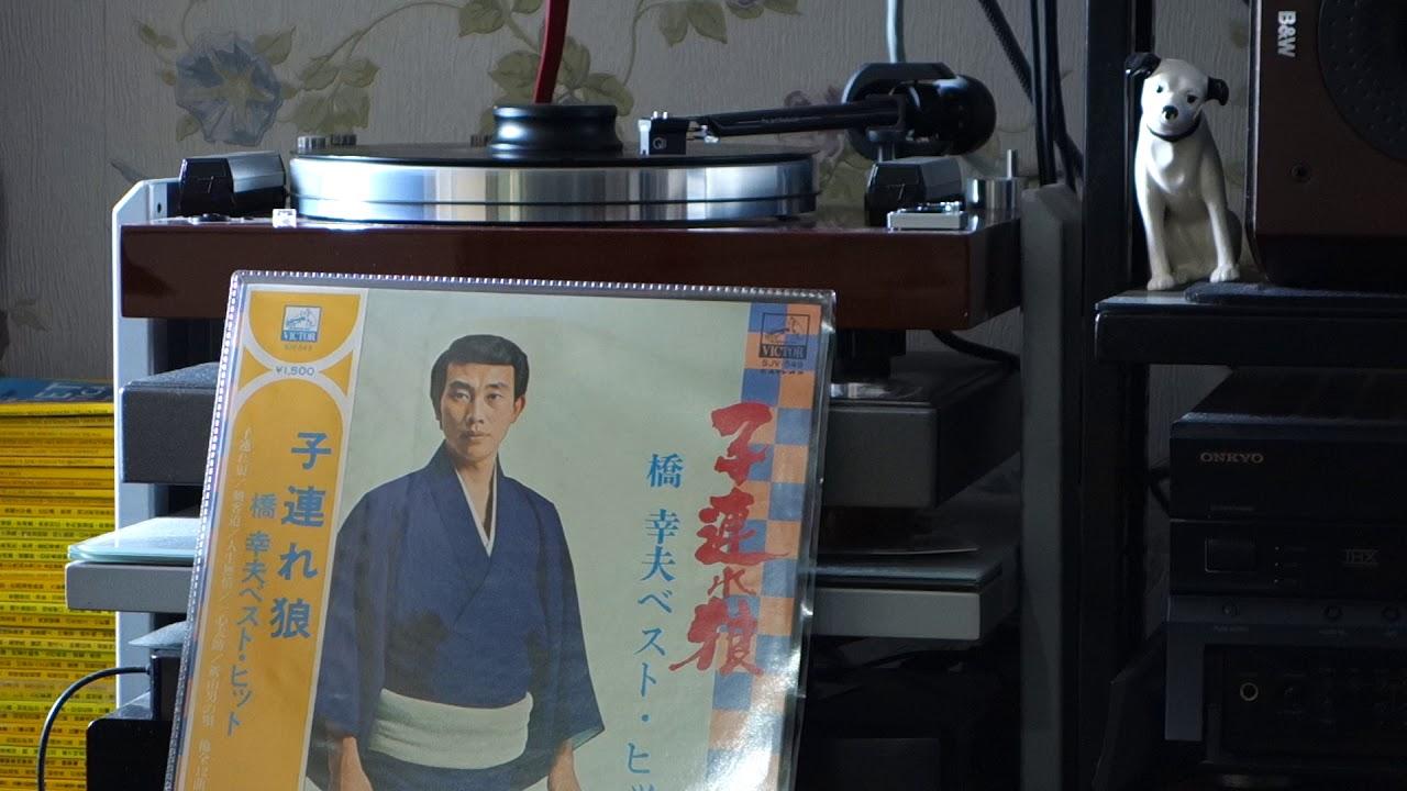 帶子雄狼 黒膠 鄭少秋 天涯孤客 1972年日文版 - YouTube