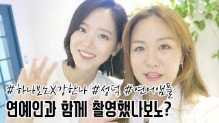 figcaption [이벤트있음]연예인과 함께 촬영했나보노? #강한나#성덕#연어앰플