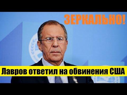 🔥ЗЕРКАЛЬНО! Лавров ответил на обвuненuя CША.. /НОВОСТИ МИРА
