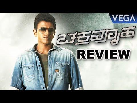 Chakravyuha Kannada Movie Review : Latest Kannada 2016
