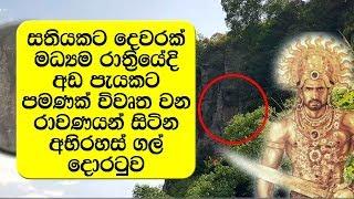 රාවණ රජුගේ මෘත දේහය තිබෙන පෙට්ටිගල - Ravana   The Legendary Emperor of Sri Lanka