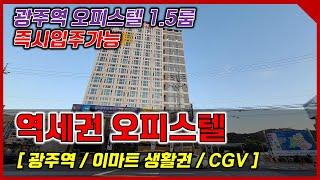 경기광주 갤러리아플라자 역세권 더블복층 1.5룸 즉시입…