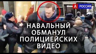 Задержание Навального Видео  Забастовка избирателей Москва 28 января 2018 Навальный обманул полицейс