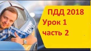 ПДД 2018. Видеоурок правила дорожного движения урок 1 часть 2.