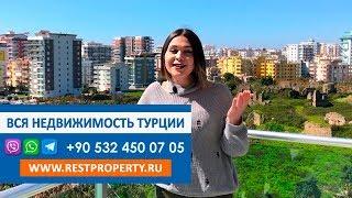 Недвижимость в Турции. Купить недорого квартиру в Махмутларе. Аланья, Турция || RestProperty