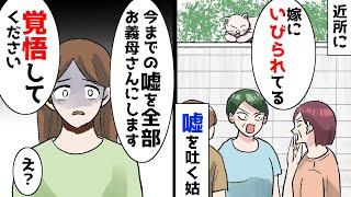 【漫画】姑「毎日嫁にイビられてる」と嘘を近所に言いふらす義母。私「お義母さんを嘘つきに出来ません」全て実現してみた結果