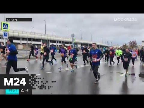 """Спорт"": в столице прошел Московский марафон - Москва 24"