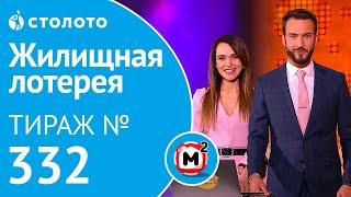 Жилищная лотерея 06.04.19 тираж №332 от Столото