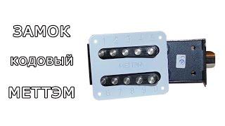 видео Кодовый замок накладка с дверной ручкой Keyu 929SS-M