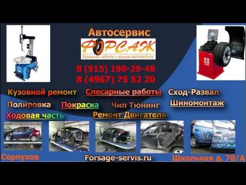 Серпухов. Автосервис Форсаж. 8-915-190-29-48