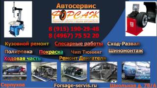 видео Автосервис в Серпухове
