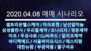 2020 04 08 매매 시나리오 - 미코, CJ씨푸드…
