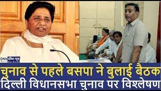 दिल्ली में सक्रिय हुई बहुजन समाज पार्टी | क्या बसपा की कार्यशैली में होंगे बदलाव? | DALIT NEWS