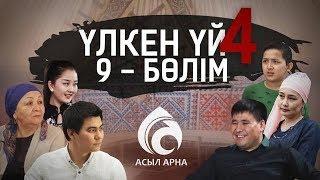 9 серия Үлкен үй 4 маусым (сезон) Асыл арна