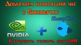 Shadowplay добавляем говорящий чат SheepChat стримить теперь легко