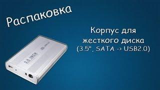 #194 РАСПАКОВКА Корпус для жесткого диска, 3.5 SATA - USB2.0