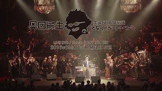 """9月7日(水)発売、「奥田民生 生誕50周年伝説 """"となりのベートーベン""""」..."""