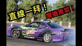 [Piers亂改] 抓地力最大化!我的S14直線加速不完美設定 silvia 240sx s14 drag race