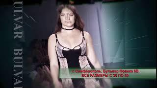 Магазин стильной брендовой женской одежды BULVAR