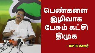 பெண்களை இழிவாக பேசும் கட்சி திமுக – BJP SR சேகர்