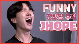 방탄소년단 정호석 제이홉 웃긴 영상 모음 ( BTS JHOPE FUNNY MOMENTS )