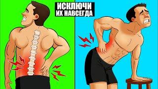 5 Упражнений Которые Убивают Вашу Поясницу