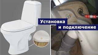 Установка унитаза на силикон и плитку, подключение к водопроводу и канализации без гофры. Пламбер
