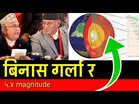 आजको भूकम्प Nepal today 2076 E news