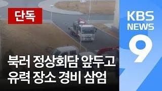 [단독] 다음 주 북러 정상회담…유력 장소, 공사 한창·경비 삼엄 / KBS뉴스(News)