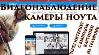 Видеонаблюдение с ноута, через интернет IVIDEON.(, 2016-12-22T19:28:45.000Z)