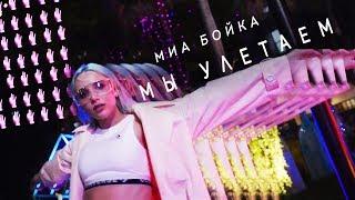 Смотреть клип Миа Бойка - Мы Улетаем