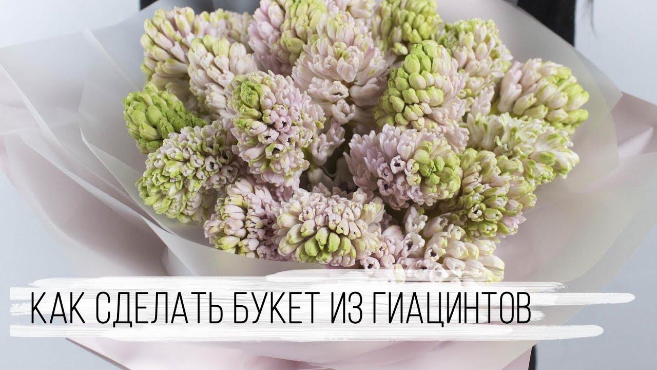 Оригинальные букеты с гиацинтами — img 11