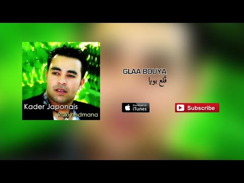 Kader Japonais - Glaa bouya ⎜كادير الجابوني - ڤلع بويا