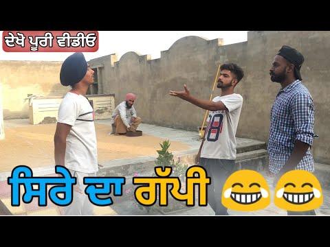ਸਿਰੇ ਦਾ ਗੱਪੀ ਮੁੰਡਾ | Gappi Munda Punjabi Funny Video | Latest Punjabi Comedy  2018