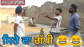 ਸਿਰੇ ਦਾ ਗੱਪੀ ਮੁੰਡਾ | Gappi Munda Punjabi Funny Video | Latest Punjabi Comedy  2018