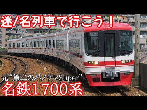 """【迷/名列車で行こう】#8 元""""第二のパノラマSuper"""" 名鉄1700系"""